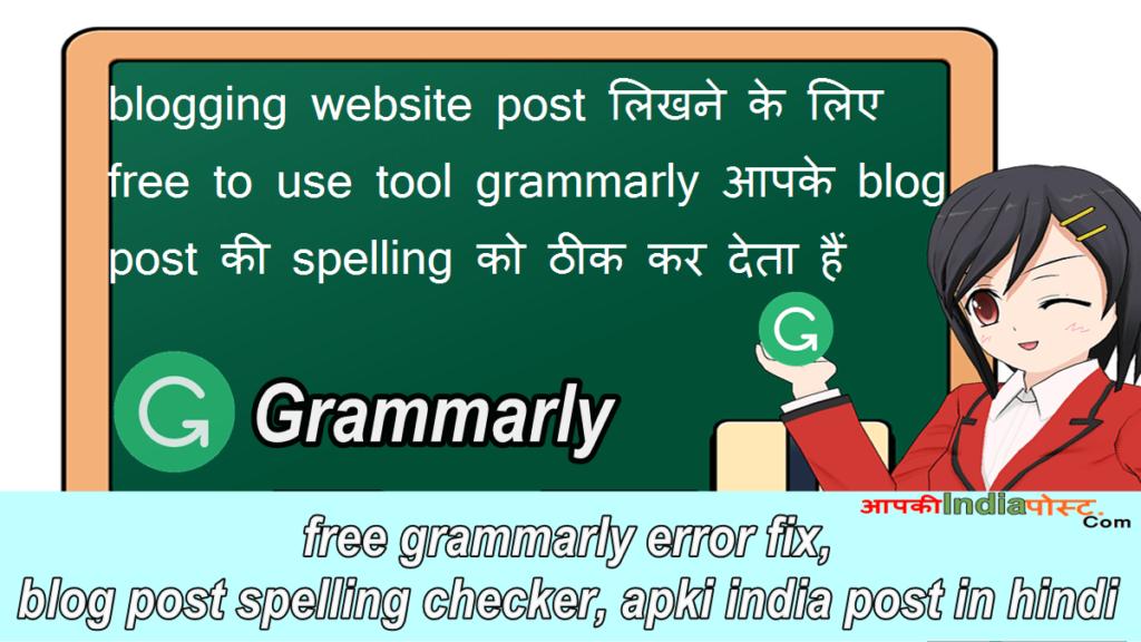 Grammarly Error Fix Blog Post Spelling Checker Apki India Post In Hindi