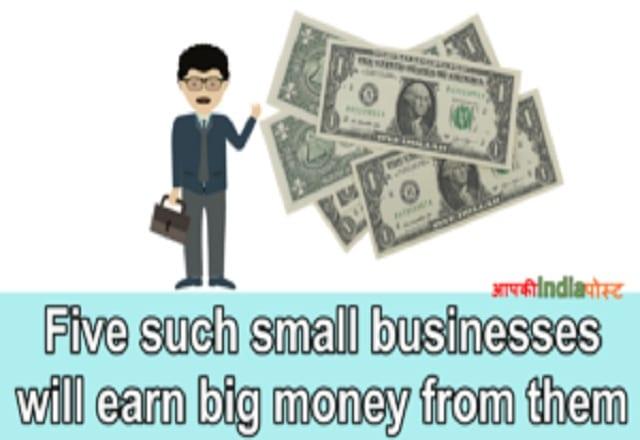 start kare apna naya business lakho me hogi income