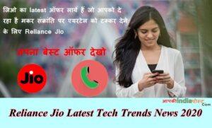 Reliance Jio Latest Tech Trends News 2020 अपना बेस्ट ऑफर देखो