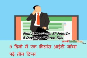 5 Days Read Three Tips Find A Freelance IT Jobs In india