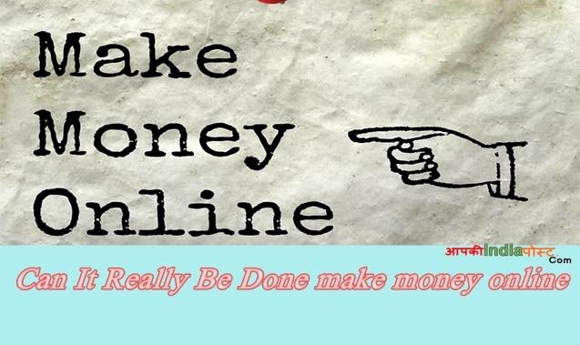 make money online |Can It Really Be Done | मेक मनी ऑनलाइन