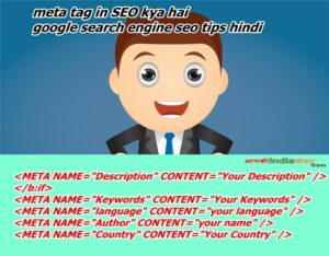 meta tag in SEO kya hai google search engine seo tips hindi