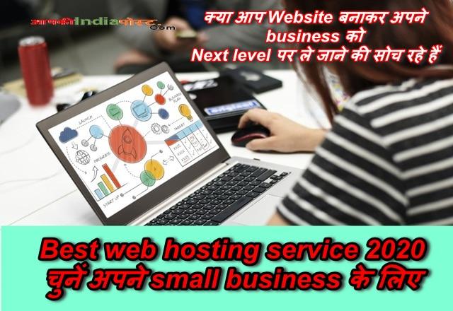 Best web hosting service 2020 चुनें अपने small business के लिए