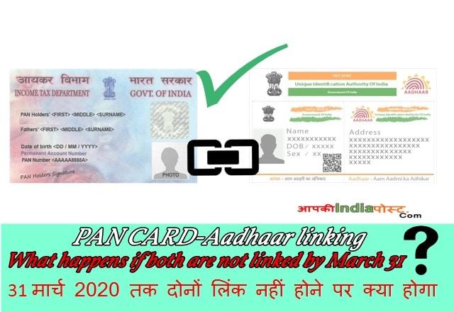PAN CARD-Aadhaar linking: Last Date 31 मार्च 2020