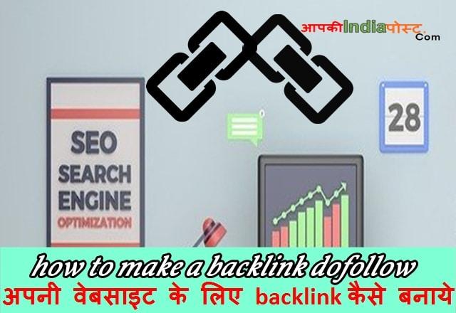 how to make a backlink dofollow अपनी वेबसाइट के लिए backlink कैसे बनाये