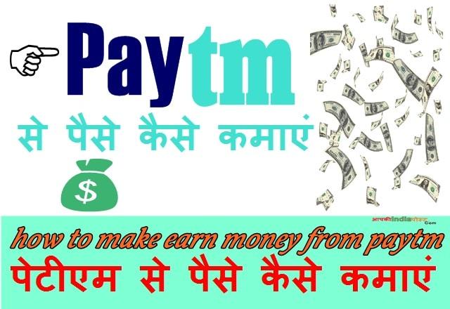 paytm se paise kaise kamaye पेटीएम से पैसे कैसे कमाएं
