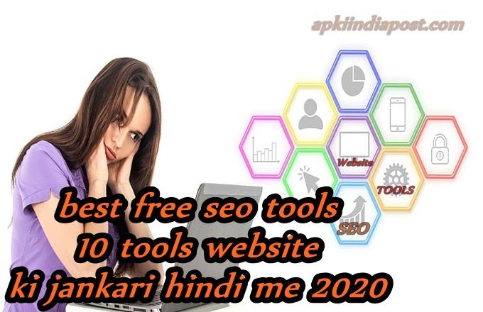 best free seo tools 10 tools website ki jankari hindi me 2020