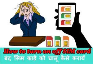 How to turn on off SIM card 😭 बंद सिम कार्ड को चालू कैसे करायें - apkiindiapost