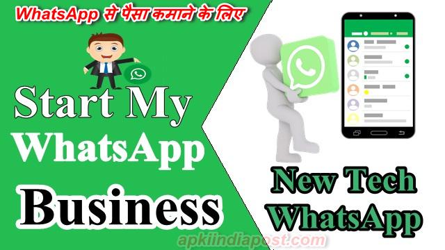 Start My WhatsApp Business: New Tech WhatsApp से पैसा कमाने के लिए