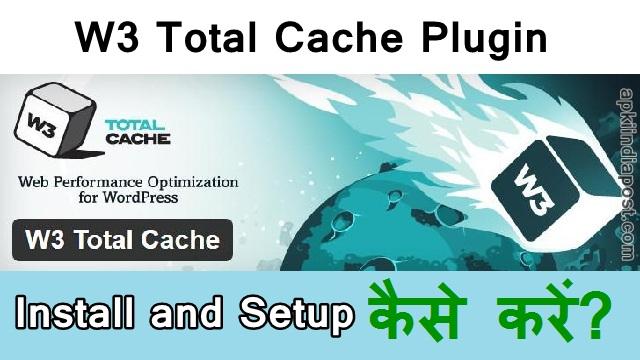 W3 Total Cache Plugin Install and Setup कैसे करें? full guide हिंदी में