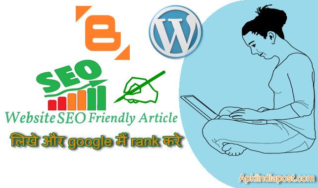 Website SEO Friendly Article, लिखे और google मैं rank करे