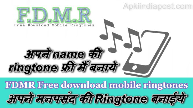 FDMR Free download mobile ringtones, अपने name की ringtone फ्री मैं बनाये