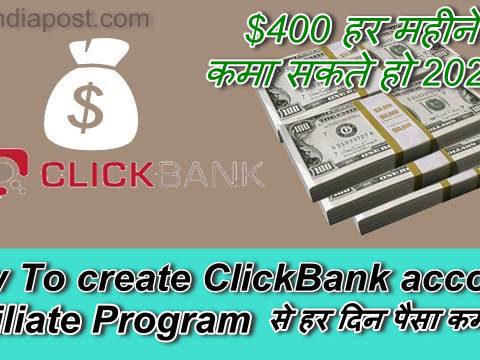 How To create ClickBank account, $400 हर महीने कमा सकते हो 2020,