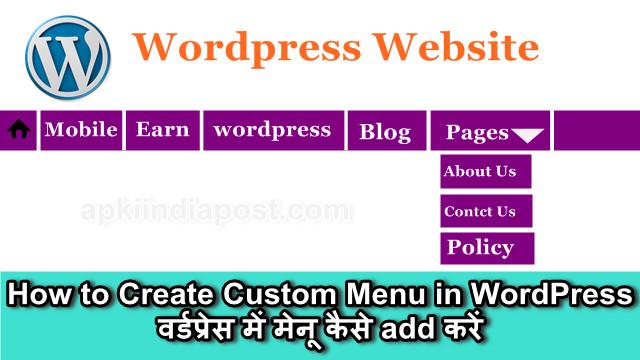 How to Create Custom Menu in WordPress, वर्डप्रेस में मेनू कैसे add करें