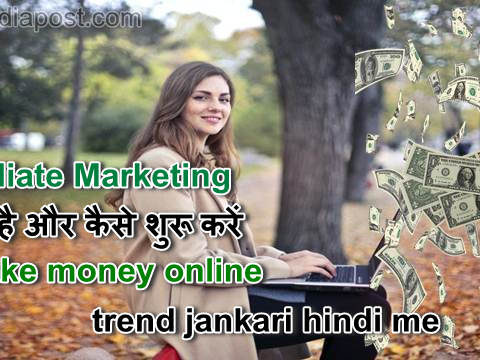 affiliate marketing kya hai aur kaise shuru kare, make money online, trend jankari