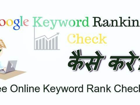 Google Keyword Ranking Check कैसे करे? Free Online Keyword Rank