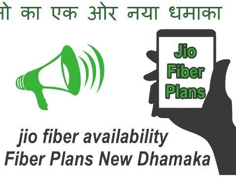 jio fiber availability Jio Fiber Plans New Dhamaka जिओ का एक ओर नया धमाका