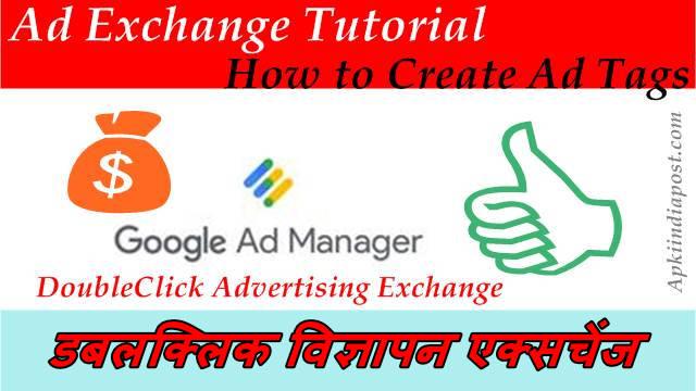 Ad Exchange Tutorial: How to Create Ad Tags | डबलक्लिक विज्ञापन एक्सचेंज