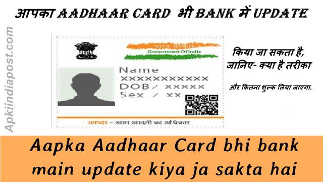 आपका Aadhaar Card भी Bank में Update किया जा सकता है, जानिए- क्या है तरीका