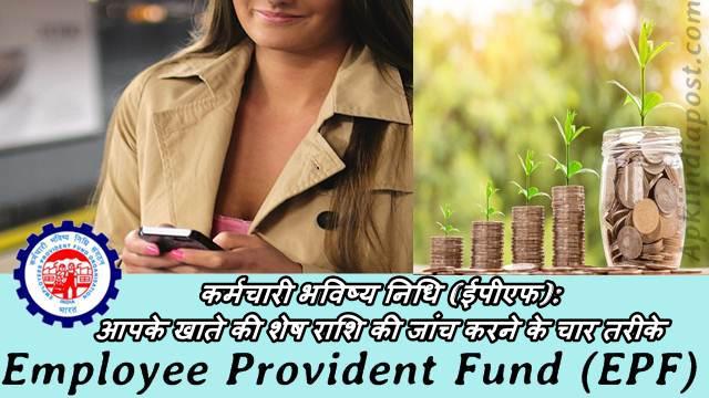 Employee Provident Fund (EPF) account balance check करने चार तरीके