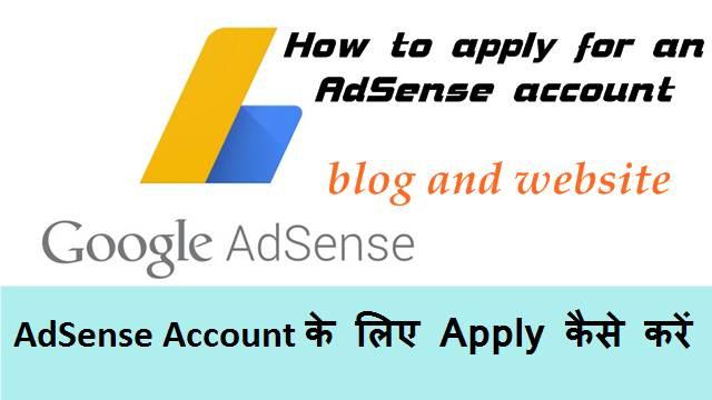 How to apply for an AdSense account, AdSense के लिए Apply कैसे करें?