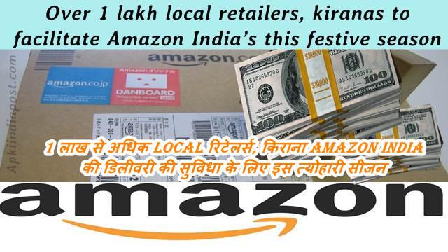 Over 1 lakh local retailers, kiranas Amazon India's 1 लाख से अधिक Local रिटेलर्स, किराना